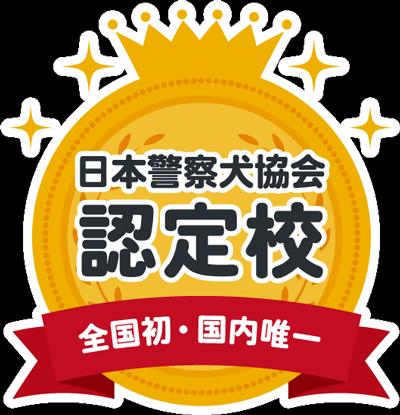 全国初・国内唯一 日本警察犬協会認定校