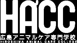 学校法人 英数学館 広島アニマルケア専門学校