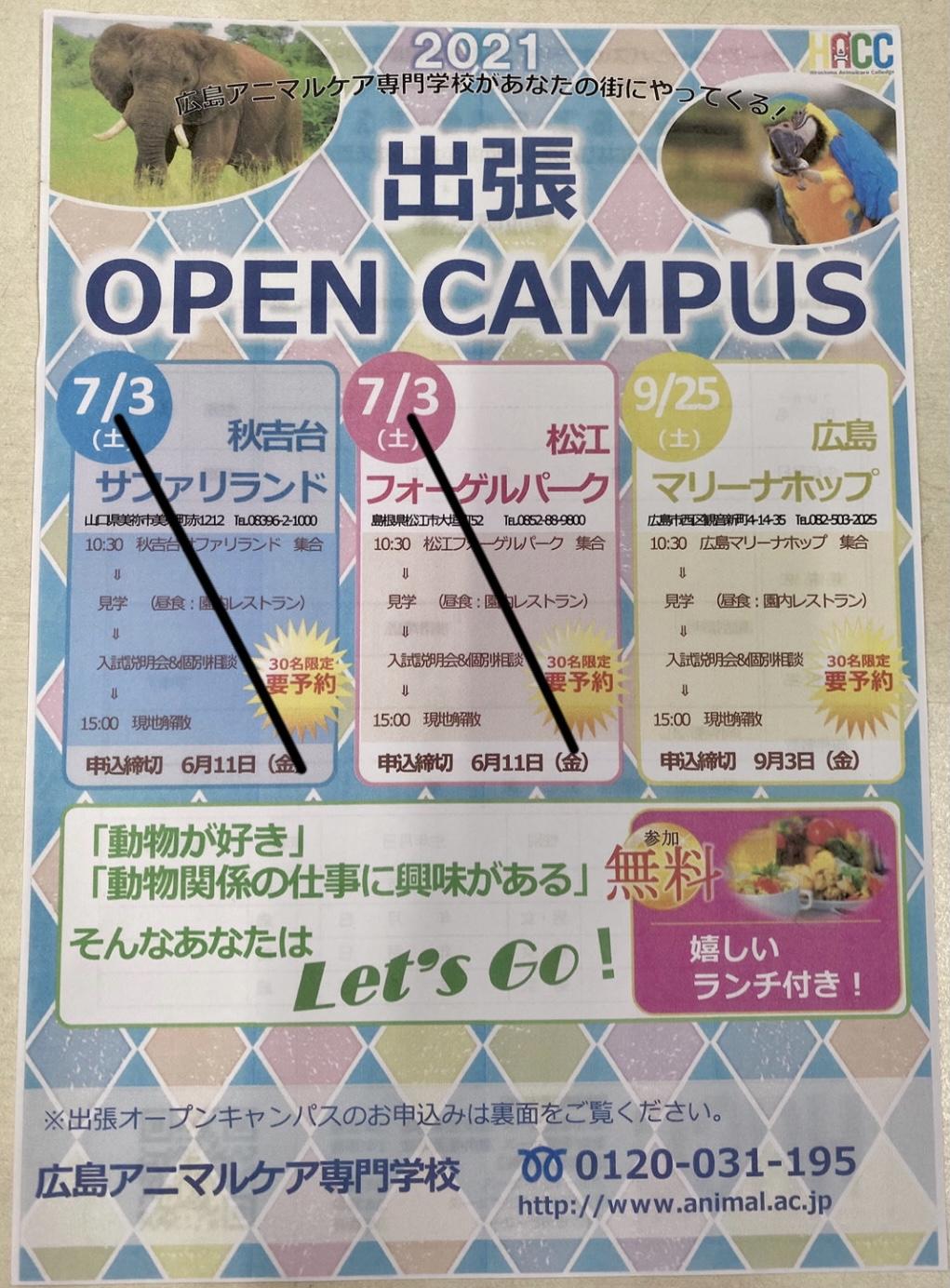 9/25(土)出張オープンキャンパスin広島マリーナホップ参加者大募集中🐬